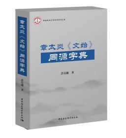 章太炎文始同源字典