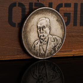 徐世昌头像中华民国十年九月纪念币仁寿同登银元 民国大洋收藏品