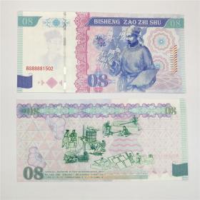 活字印刷术发明者北宋毕昇纪念钞 四大发明古伟人纪念测试钞收藏