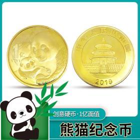 1亿面值创意硬币幼儿园小礼物赠品 2019国宝熊猫金币纪念币收藏