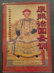 康熙治国圣训文白对照全译--中国历代帝王训政 丛书