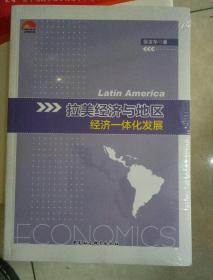 拉美经济与地区经济一体化发展