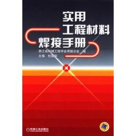 实用工程材料焊接手册