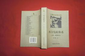 西方宪政体系(上册·美国宪法)//  【购满100元免运费】