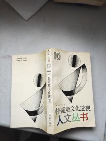 中国道教文化透视(人文丛书)