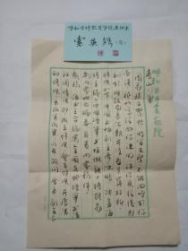 索英镌信札,手写名片一张