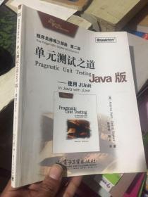 单元测试之道Java版:使用Junit