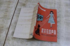 听不见的声音(平装32开  1983年1月1版1印  印数15千册  有描述有清晰书影供参考)