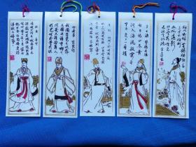 少见! 精美《中国古代诗人》塑料【书签】一套五张全