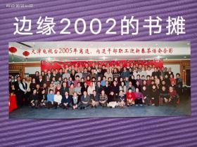 天津电视台2005年离退、内退干部职工迎新春茶话会合影