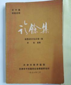 老中医经验总结:诊余集(赵恩俭医学论文第一辑)
