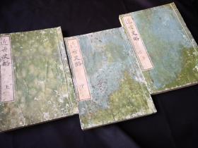 《近世史略》,一套三本,和刻本1872年,明治五年出品