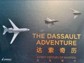 达索奇历.百年航空