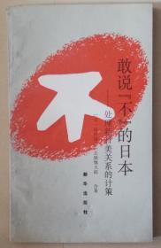 """敢说""""不""""的日本"""