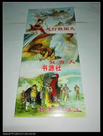 连环画:西游记故事-(2)怒打假国丈,假西天,智激美猴王(3册合售)