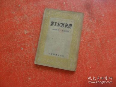 唐宋官私工业(民国旧书)