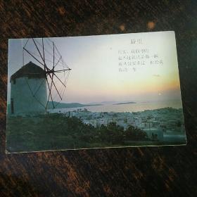 明信片;迷你窗系列 一枚。