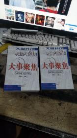 图文并说中国共产党80年大事聚焦【上下】