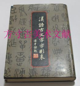 汉语古文字字形表 四川人民出版社 中华书局 1981年