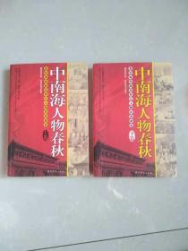 中南海人物春秋(上、下两册)
