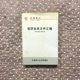 信贷业务文件汇编(1996年至2000年)