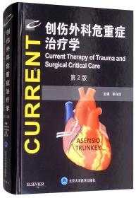 创伤外科危重症治疗学(第2版)