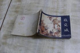 战宛城(平装64开  1987年12月1版1印  印数110千册  有描述有清晰书影供参考)