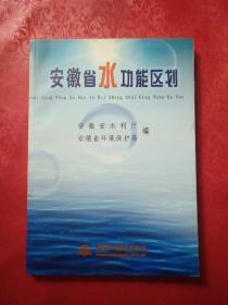 安徽省水功能区划