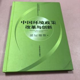 中国环境政策改革与创新
