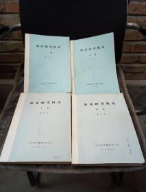 地球物理概论 上中下册,续册(4册合售)自然旧