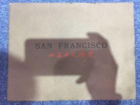 【铁牍精舍】【影像精品】 1906年前后山番市通商会精刊《山番市(旧金山)之现象》,31x24cm