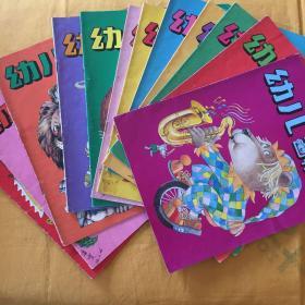 幼儿画报1996(1-12)12本合售