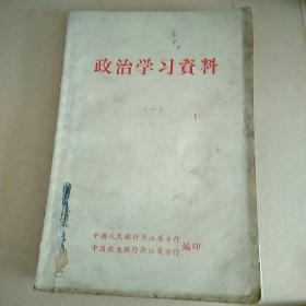 政治学习资料(一)   1965