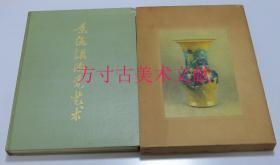 景德镇陶瓷艺术 1964年人民美术出版社1印8开原函精装本