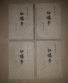 红楼梦 人民文学出版社全套完整1959年2版1印