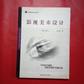 实用影视艺术丛书:影视美术设计(修订版)