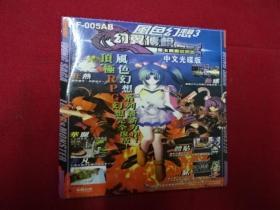 游戏-2CD--风色幻想-3-幻翼传说