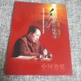 中国剪纸(毛泽东剪纸1893-1976 )收五张作品