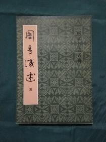 《周易浅述》(第三册)影印本,已核对不缺页(80年代出版)