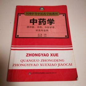 中药学(供中医、中药、中医护理、针灸专业用)