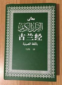 古兰经 القرآن الكريم