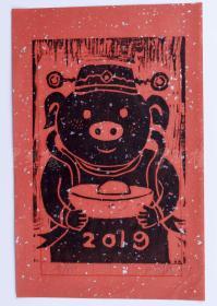 著名当代艺术家、中国当代美术研究院油画院院长 沈敬东2019年贺年限量木刻板画《发财猪》一幅(编号:23/88;尺寸:28.5*18.5cm)  HXTX105532