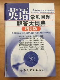 正版现货英语常见问题解答大词典 赵振才 世界图书出版 增订版 硬精装