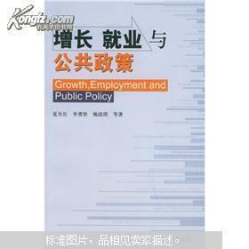 增长就业与公共政策 夏杰长  社会科学文献出版社