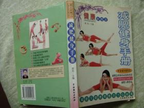 减肥健身手册