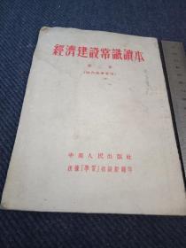 1953年《经济建设常识读本》第三章!