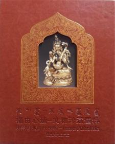 福由心造 文物珍藏选粹  152件蒙古佛教美术的藏品