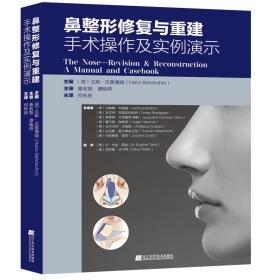 鼻整形修复与重建手术操作及实例演示
