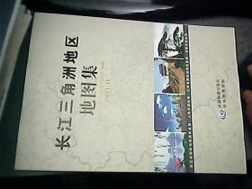 正版书籍    长江三角洲地区地图集