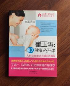 宝贝健康公开课——儿科诊室里学不到的养育经